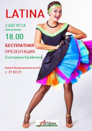 LATINA PARTY В НОВОМ ФОРМАТЕ!