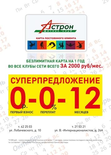Безлимитная карта на 1 год всего за 2000 руб/мес.