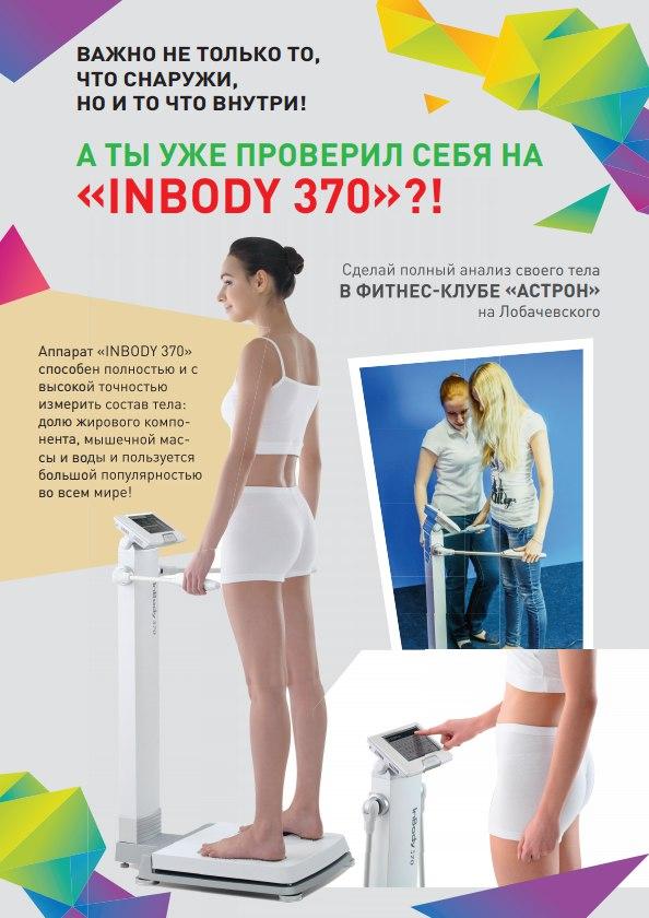 Инбоди-370