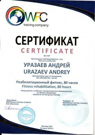 Андрей Уразаев