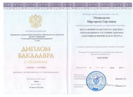 Маргарита Зыкова