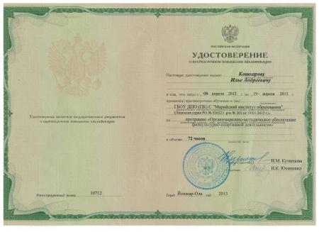 Илья Кошкаров