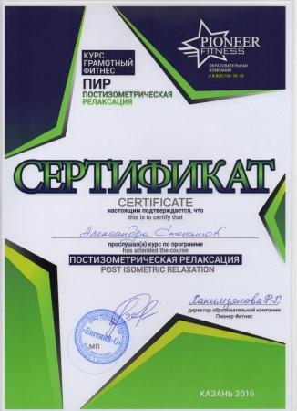 Александра Степанюк