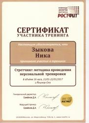 Ника Зыкова