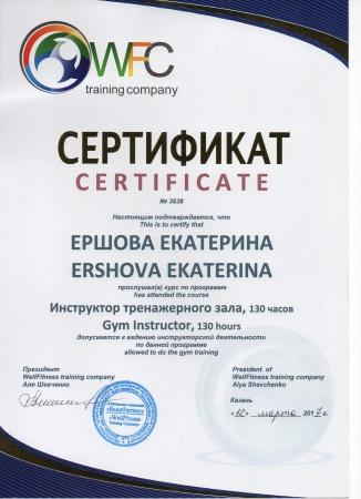 Екатерина Ершова