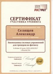 Александр Селящев