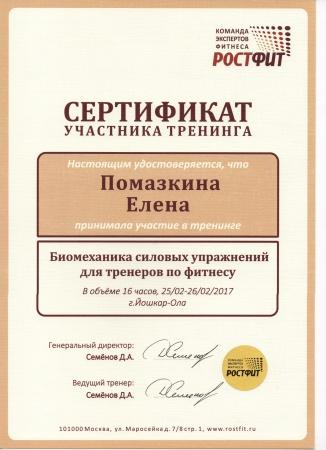 Елена Помазкина