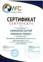 Сергей Симонов