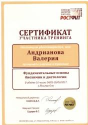 Валерия Андрианова