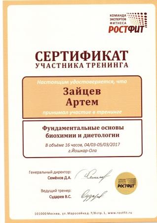 Артем Зайцев