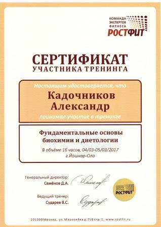 Александр Кадочников