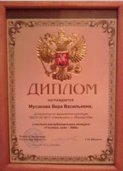 Вера Филимонова