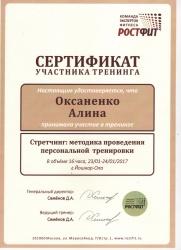 Алина Оксаненко