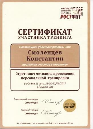 Константин Смоленцев