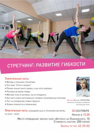 Семинар 'СТРЕТЧИНГ: развитие гибкости'