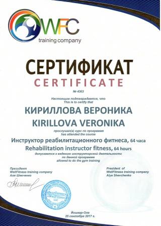 Вероника Кириллова