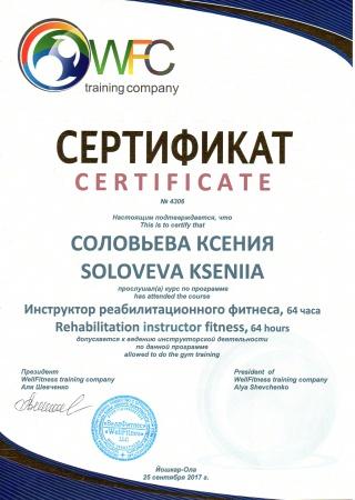 Ксения Cоловьева