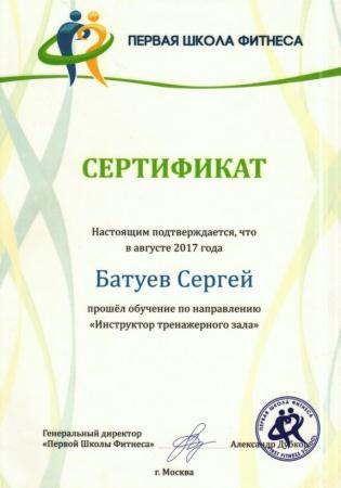 Сергей Батуев