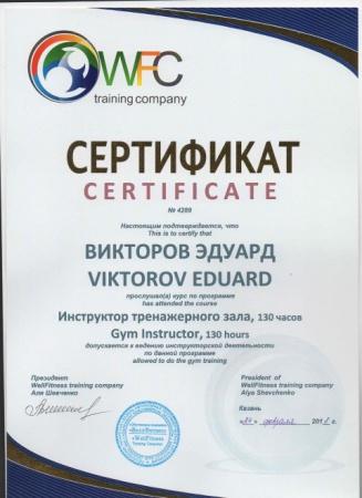 Эдуард Викторов