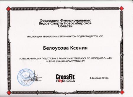 Ксения Крошилина