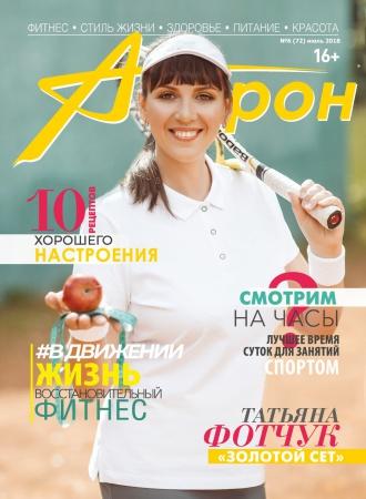 ИЮЛЬСКИЙ НОМЕР ЖУРНАЛА АСТРОН №6(72)