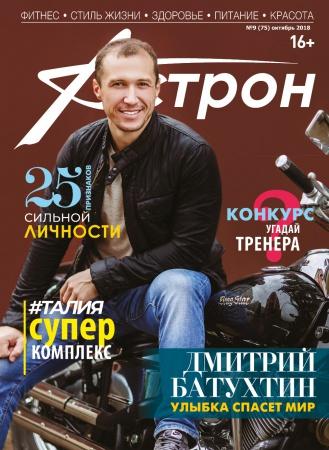 ОКТЯБРЬСКИЙ НОМЕР ЖУРНАЛА АСТРОН №9(75)