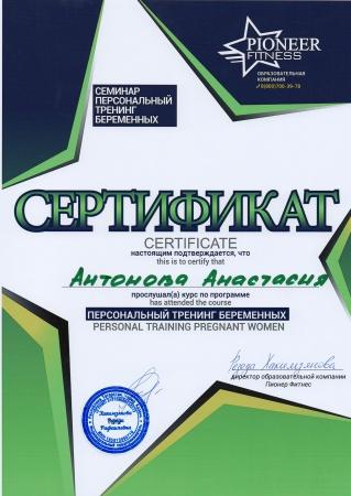 Анастасия Антонова