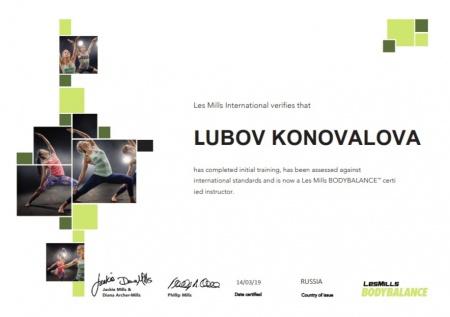 Любовь Коновалова