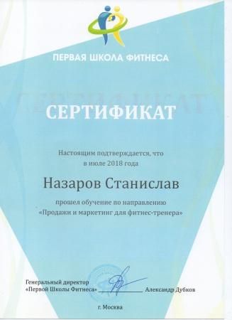 Станислав Назаров
