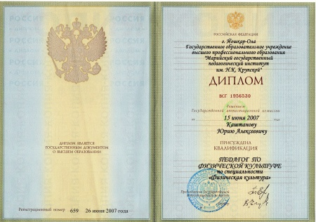 Юрий Каштанов