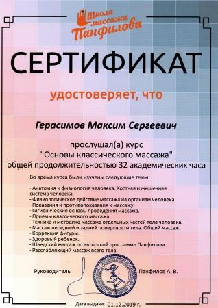 Максим Герасимов