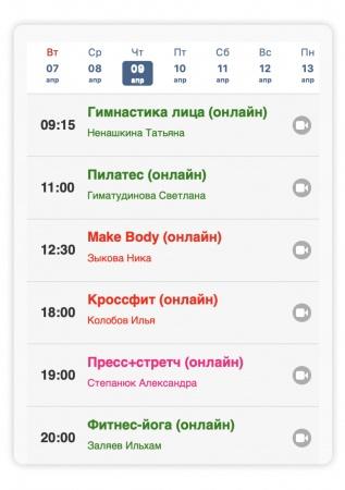 Групповые онлайн-тренировки на my.astron.club