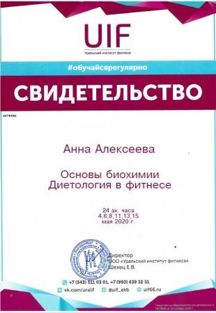 Анна Алексеева