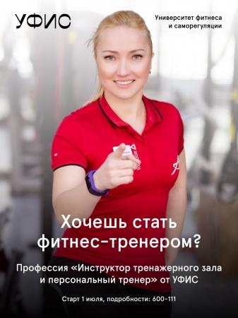 Хочешь стать фитнес-тренером?